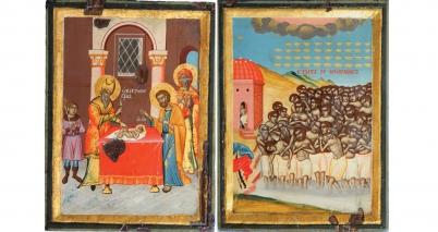 Обрезание Господово и свети Четириесет маченици