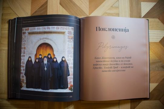 Promocija-na-kniga-Episkop-Partenij-14