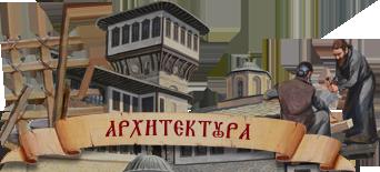 Архитектура на манастирот