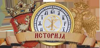 Историја на манастирот
