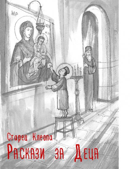 Раскази за деца – Старец Клеопа