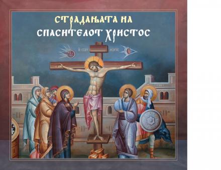Страдањата на Спасителот Христос