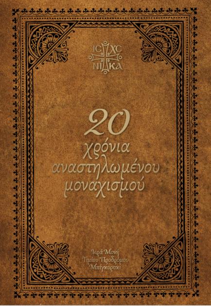 20 χρόνια αναστηλωμένου μοναχισμού