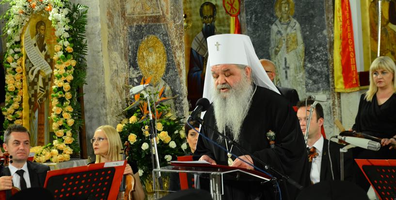 """Слово на Неговото Блаженство, Архиепископ Охридски и Македонски г. г. Стефан, изговорено на духовната Академија во храмот """"Света Софија"""" во Охрид, по повод 1000-годишнината од основањето на Охридската архиепископија"""