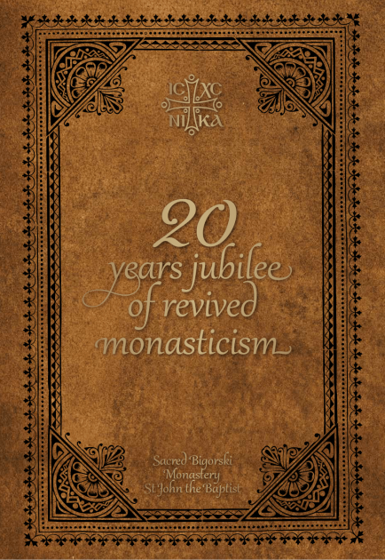 20 Years Jubilee of Revived Monasticism
