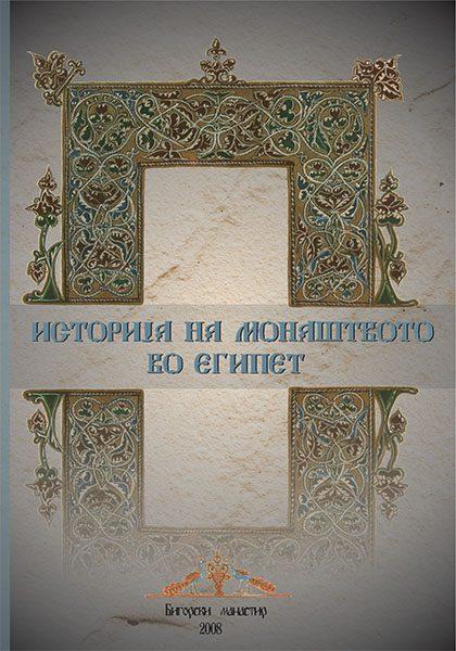 Историја на монаштвото