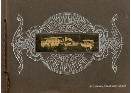 Фотоалбум од Бигорски манастир 1912